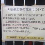 『戸田公園駅高架下北側の市営駐輪場の一時預かり場所が10月1日から戸田さくら草保育園前に移転になります』の画像