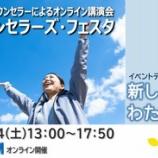 『【7/4オンライン大阪フェスタリレーブログ】お申し込みは明日15時までにお願いします & 「新しいあなた」へのお誘い』の画像