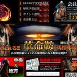 『【リアル口コミ評判】馬券大革命プラズ馬』の画像