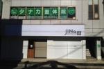 散髪屋さんの雄悟横に『Jina』っていう美容室ができるみたい【情報提供kikiさん】