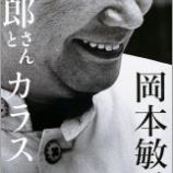 『岡本太郎の『太郎さんとカラス』を読んで』の画像