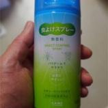 『【農作業】家庭菜園で、必携のアイテム:携帯型蚊取り線香の使い方を紹介しよう。【便利グッズ】』の画像
