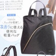 【次号予告】素敵なあの人 2020年 08月号 《特別付録》 TABASA(タバサ)リュックが変身!3通りに使える便利な軽量バッグ