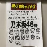 『【乃木坂46】Seishiroさん、レコ大の似顔絵 自分で描いていたことが判明wwwwww』の画像
