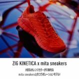 『4/3 Reebok ZIG KINETICA x mita sneakers FW6037』の画像