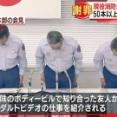 【悲報】消防士が50~60回にわたってゲイビデオに出演で停職処分 サンプル動画を見た同僚 「身体的特徴が似ている」