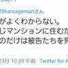 【NGT暴行事件】笠井がいいねしたツイートが意味深・・・