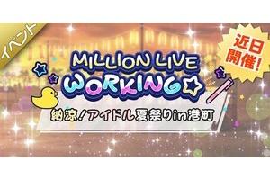 【ミリシタ】明日15時からイベント『MILLION LIVE WORKING☆ ~納涼!アイドル夏祭りin港町~』開催!
