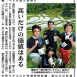 『昨日(5月24日)の日経新聞夕刊1面に掲載 & ヒデが棚田と蔵に』の画像