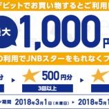 『ジャパンネット銀行のVISAデビットを初めて使うと、最大1,000円キャッシュバック。』の画像