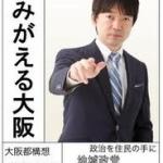 大阪・橋下新市長「公務員の給与を民間並みにする。年功序列も廃止 給与体系はすぐに改革に着手する。」
