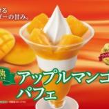 『ミニストップの『アップルマンゴー・白桃パフェ』が美味すぎる!!』の画像