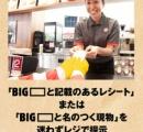【衝撃】バーガーキングにマクドナルドのビックマックを持参すると激安価格で買えるキャンペーン開始