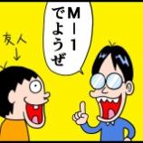 『M-1にでた話』の画像