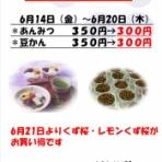 御菓子司 桝金(マスキン)のお菓子便り