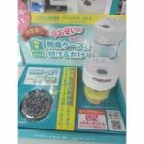 『【新製品情報】補聴器乾燥機「クイックエイドプラス」【携帯に便利!】』の画像
