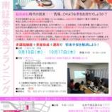 『【仙台 9月19日開催セミナー案内】将来不安解消セミナー』の画像