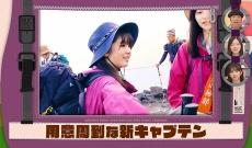 【乃木坂46】今週の筒井あやめちゃんが富士山より美しいと話題に