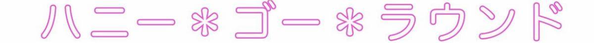 竜宮世奈の『HONEY GO ROUND(ハニー・ゴー・ラウンド)〜うさまると、神前式と、ときどき旅行〜』 イメージ画像