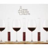 『オリジナルワインを自分自身で創る 体験型サービス「WINE BLEND PALETTE」オープン』の画像