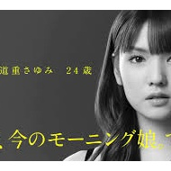 【速報】モーニング娘。14 道重さゆみ卒業に関するお知らせ!!【驚愕】 アイドルファンマスター