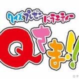 『平成のニュースの主役ベスト40 Qさま!3時間スペシャル』の画像