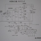6GB8真空管アンプ回路図決定AC・ヒーター配線終了