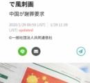 【悲報】中国さん、コロナウイルスで描かれた国旗を見てブチギレ謝罪要求