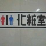 『格調の高いトイレ』の画像