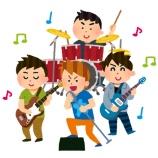 『【音楽】探したらいそうなでいないバンド名と言えば?』の画像