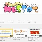 東京農工大学科学博物館支援学生団体 musset 『みゅぜっとにゅ〜す』