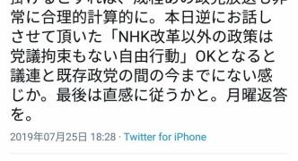 【朗報】立花孝志「ゴロツキ議員達は不安よな。孝志 動きます。」→丸山穂高、N国参戦へ