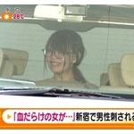 高岡由佳容疑者(21)「好きで好きで仕方なかった、相手を殺して私も死のうと思った。」