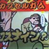 『おくすりやさんカプセルガム』の画像