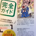晋遊舎様の新刊「株大全」でのお知らせです。