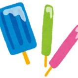 『夏最強のアイスクリームと言えば?』の画像