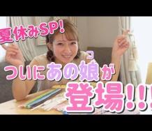 『【初登場】夏休みSP!フォーキーを作ってみた【辻ちゃんネル】』の画像