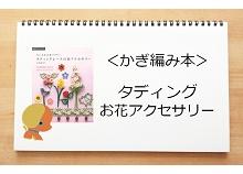 『【アップルミント】ちいさな立体フラワー タティングレースの花アクセサリー』の画像