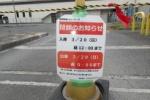 JR星田駅横の駐車場が閉鎖され絶望的。でも希望があった!~【情報提供】星。さんありがとうございます!~