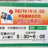 『遠鉄バスは正月から全力運行!中田島砂丘で初日の出&法多山or秋葉神社で初詣の臨時バスが運行するぞー!』の画像