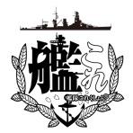 艦これまとめ日誌(仮)