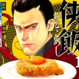 『生き方、変えたきゃまずは「食」から!ヤクザが教える超ラク旨メシ!_【侠飯】』の画像