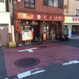 『船橋の有名な喫茶店です 珈琲モナリザ ピラフも美味しいですよ』の画像