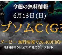 【直前大口】速報!エプソムカップ&函館スプリントステークス 直前大口情報!<2021>