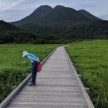 『九重・タデワラ湿原散策』の画像