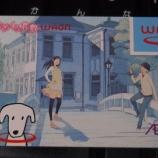 『ご当地WAONカード「めくりめくる倉敷WAON」』の画像