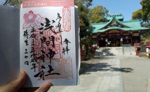 2018年に訪れた多摩川浅間神社