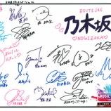 """『乃木坂46『アフターMステ』サイン寄せ書きが公開!!!""""ありがとうございます!""""は飛鳥ちゃんが引き継いだのか・・・』の画像"""