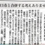 『(朝日新聞)川口市と合併する考えありません 戸田市長、改めて明言 市民の反対意見尊重』の画像