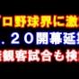 【野球】開幕延期のプロ野球、無観客での試合開催も視野に 斎藤コミッショナー「考慮の1つにある」